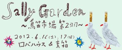 sallygarden2_bnr.png
