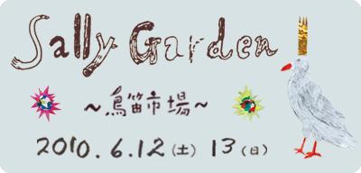 Sally Garden ~鳥笛市場~